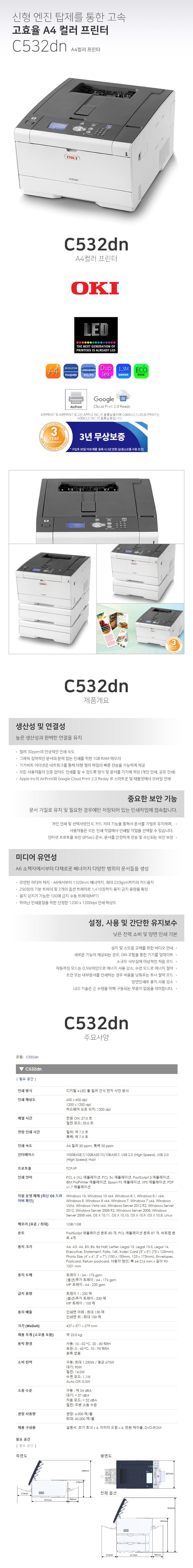 C532DN.jpg