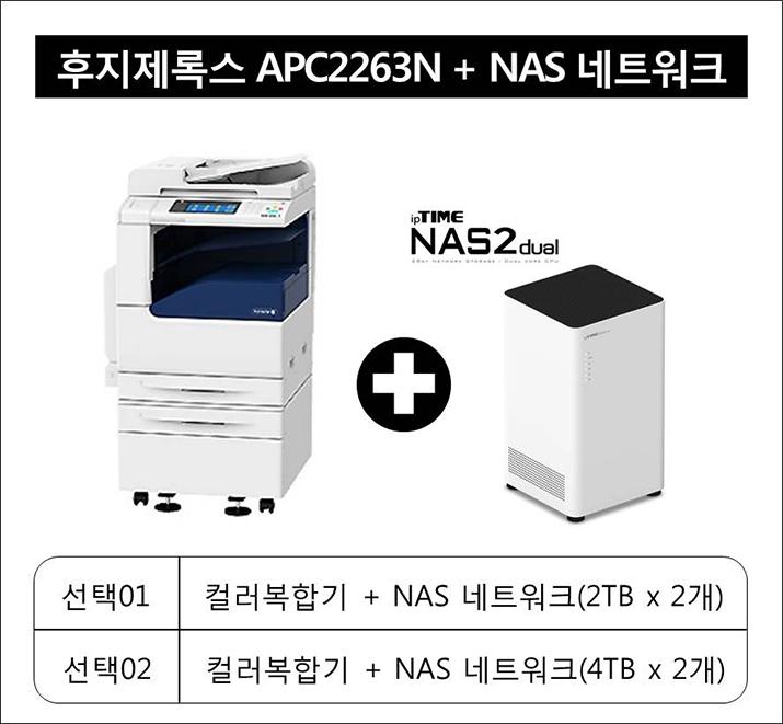 package_apc2263n.jpg