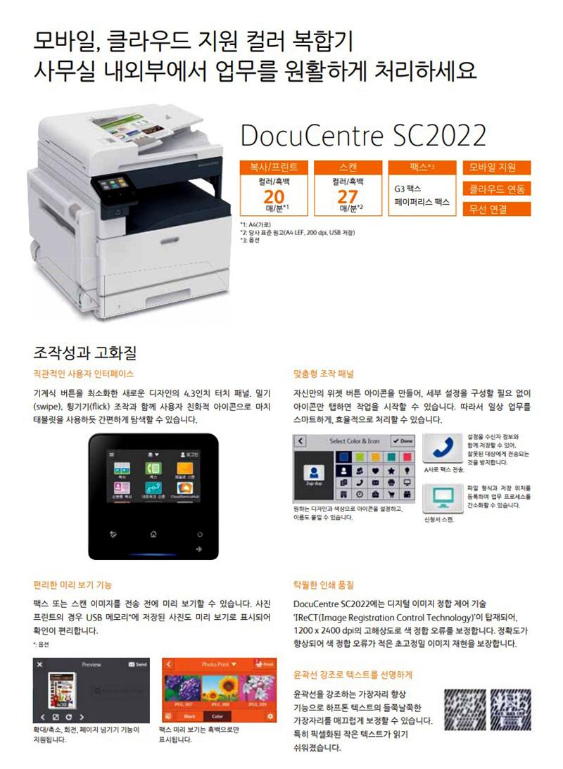 sc2022_1.jpg